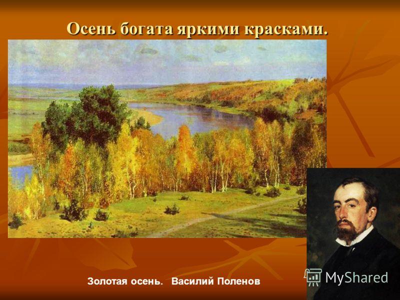 Осень богата яркими красками. Золотая осень. Василий Поленов