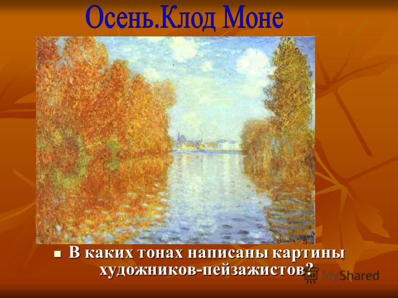 В каких тонах написаны картины художников-пейзажистов? В каких тонах написаны картины художников-пейзажистов?