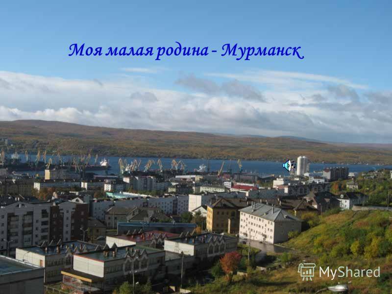Моя малая родина - Мурманск