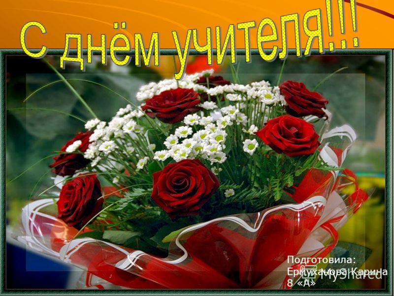 Подготовила: Ермуханова Карина 8 «А»