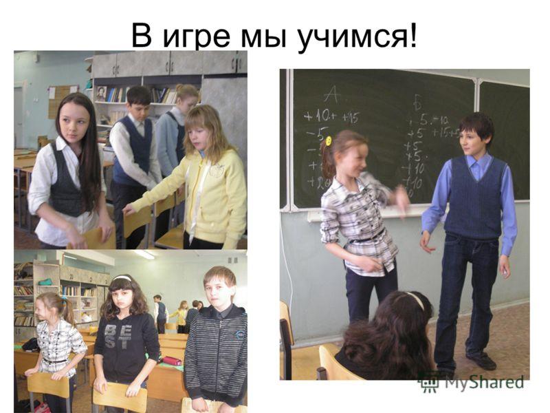 В игре мы учимся!