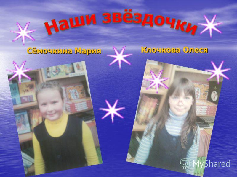 Сёмочкина Мария Клочкова Олеся