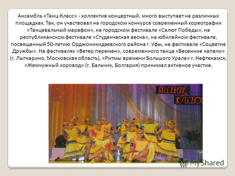 Ансамбль «Танц-Класс» - коллектив концертный, много выступает на различных площадках. Так, он участвовал на городском конкурсе современный хореографии «Танцевальный марафон», на городском фестивале «Салют Победы», на республиканском фестивале «Студен
