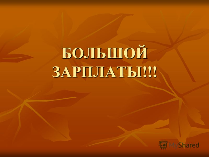 БОЛЬШОЙ ЗАРПЛАТЫ!!!