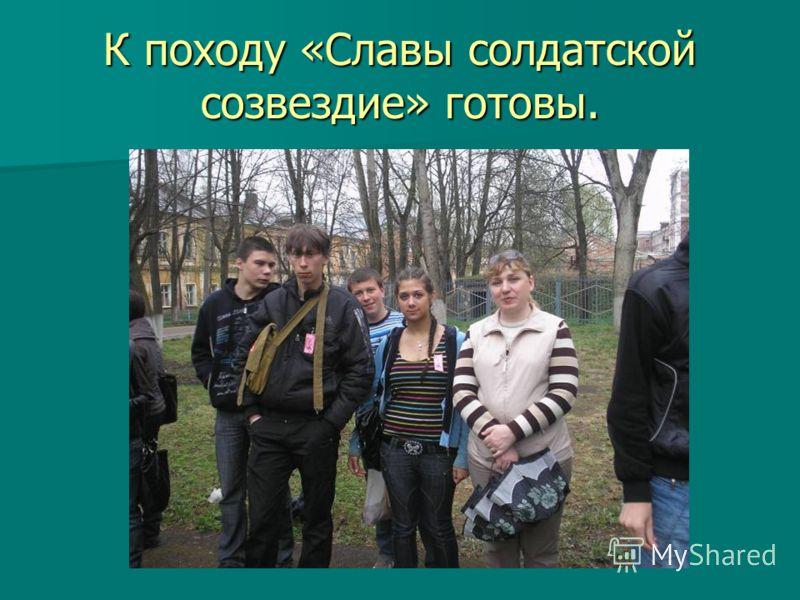 К походу «Славы солдатской созвездие» готовы.