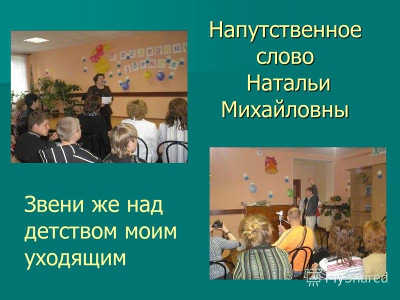Напутственное слово Натальи Михайловны Звени же над детством моим уходящим