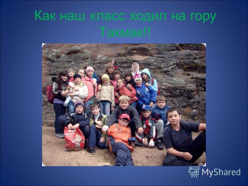 Как наш класс ходил на гору Такмак!!