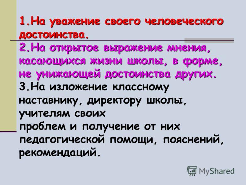 Кодекс чести ученика Я, ученик Зеленодольской средней школы 16 8 Б класса, имею право :