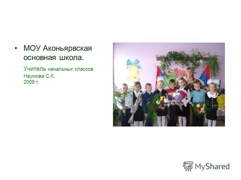 МОУ Аконьярвская основная школа. Учитель начальных классов Наумова С.К. 2008 г.