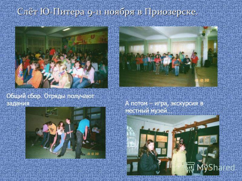 Слёт Ю-Питера 9-11 ноября в Приозерске. Слёт Ю-Питера 9-11 ноября в Приозерске. Общий сбор. Отряды получают задания А потом – игра, экскурсия в местный музей…