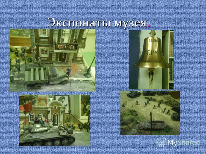 Экспонаты музея. Экспонаты музея.