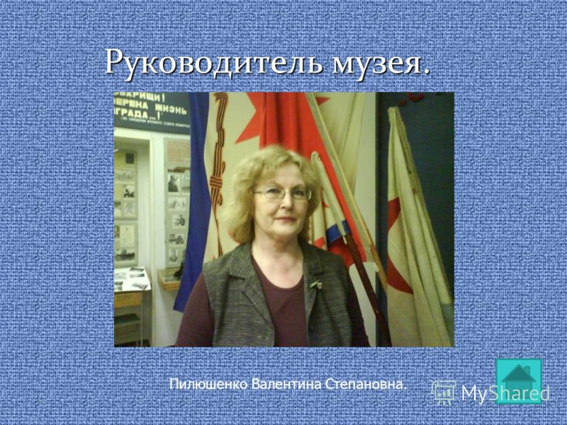 Руководитель музея. Руководитель музея. Пилюшенко Валентина Степановна.