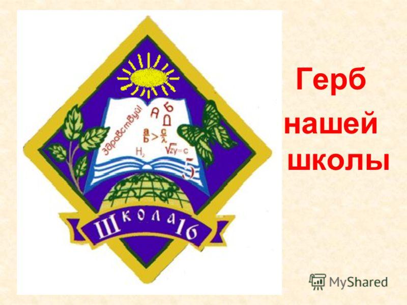 Герб нашей школы