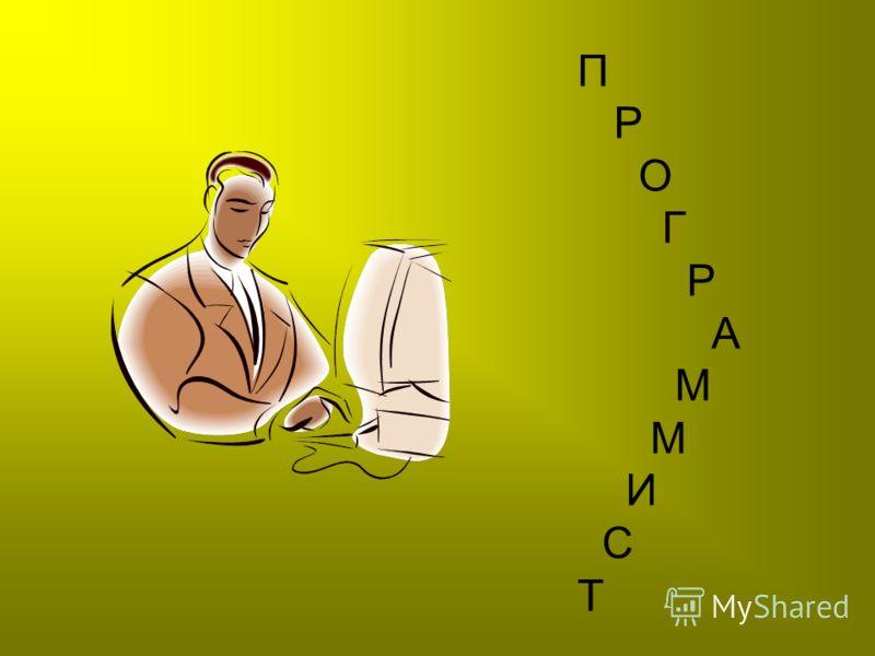 П Р О Г Р А М И С Т