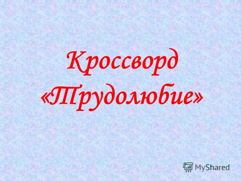 Кроссворд «Трудолюбие»