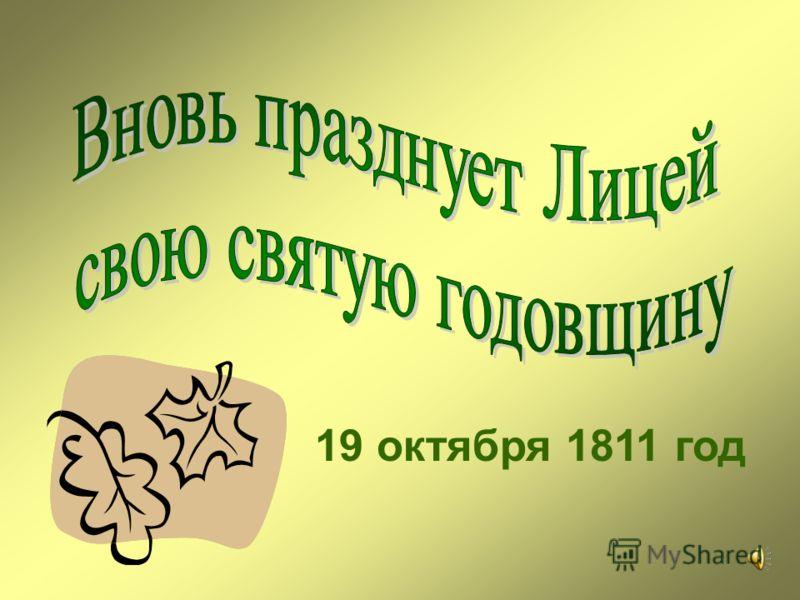 19 октября 1811 год