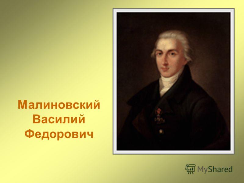 Малиновский Василий Федорович