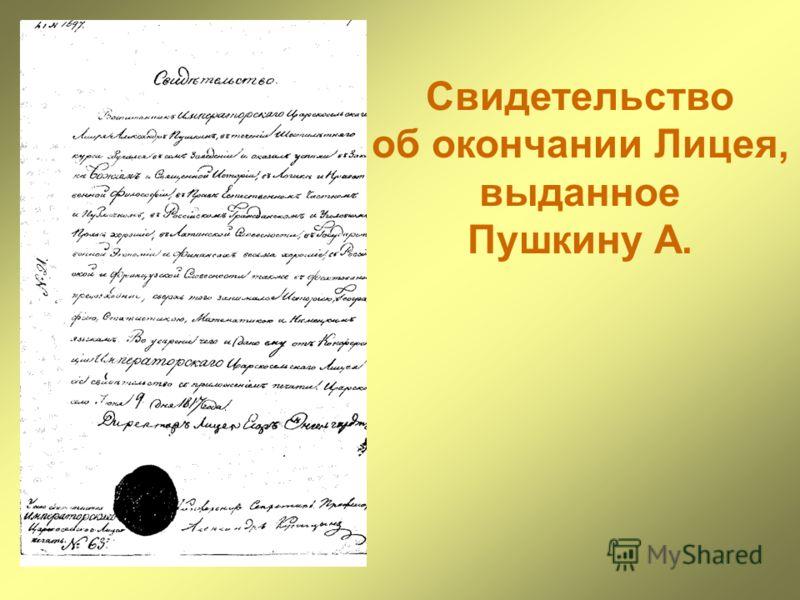 Свидетельство об окончании Лицея, выданное Пушкину А.