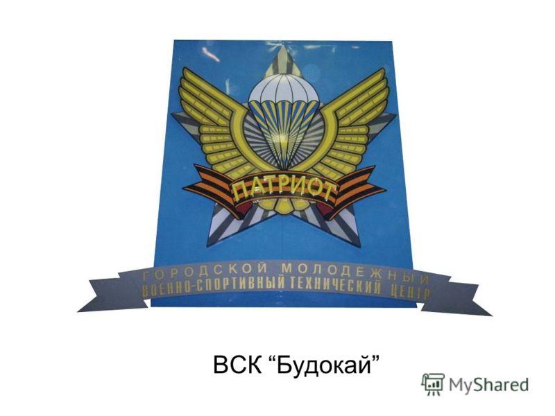 ВСК Будокай