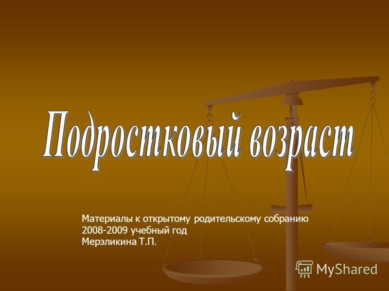 Материалы к открытому родительскому собранию 2008-2009 учебный год Мерзликина Т.П.