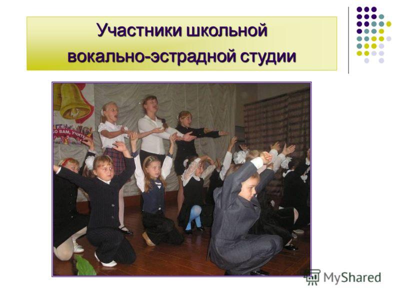 Участники школьной вокально-эстрадной студии