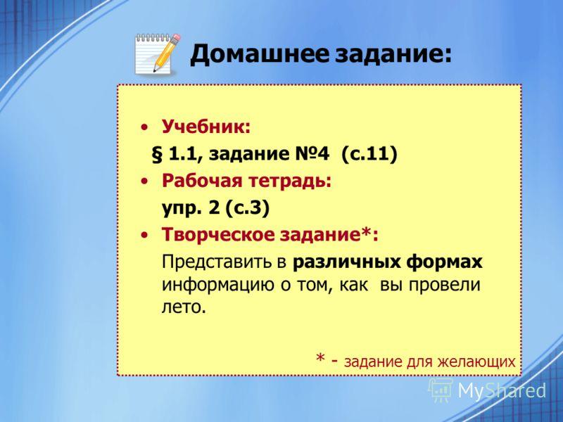 Определите вид информации (по способу представления) 1 3 4 5 7 6 Какой вид информации НЕ представлен на данном слайде? 2 8