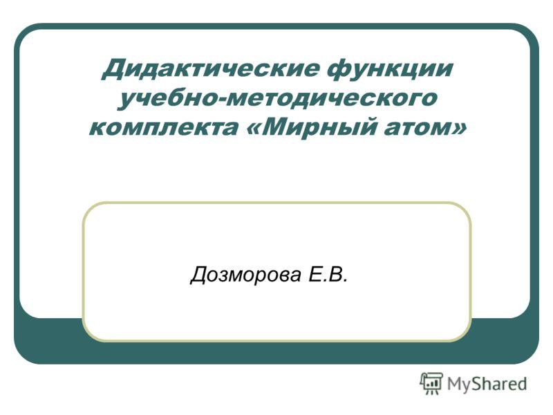 Дидактические функции учебно-методического комплекта «Мирный атом» Дозморова Е.В.