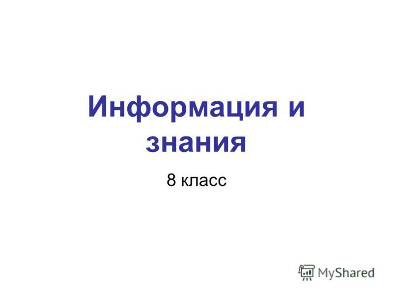 Информация и знания 8 класс