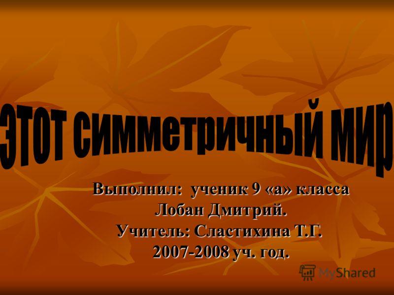 Выполнил: ученик 9 «а» класса Лобан Дмитрий. Учитель: Сластихина Т.Г. 2007-2008 уч. год.