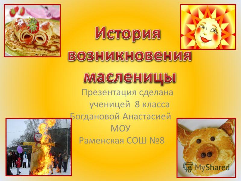 Презентация сделана ученицей 8 класса Богдановой Анастасией МОУ Раменская СОШ 8