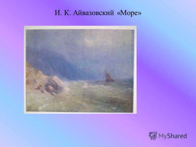 И. К. Айвазовский «Море»