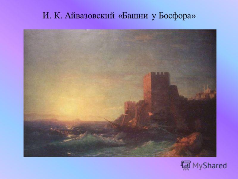 И. К. Айвазовский «Башни у Босфора»