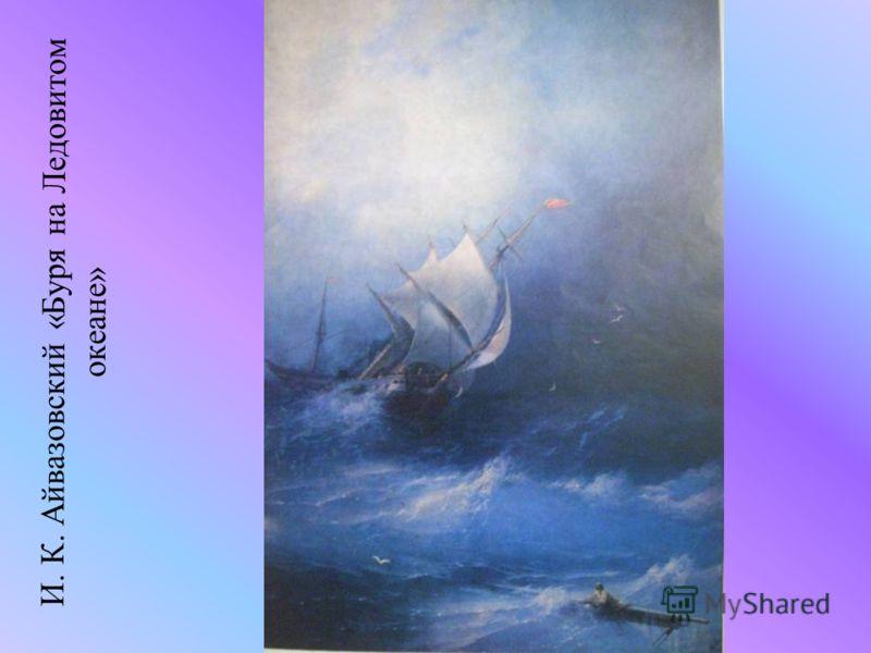 И. К. Айвазовский «Буря на Ледовитом океане»