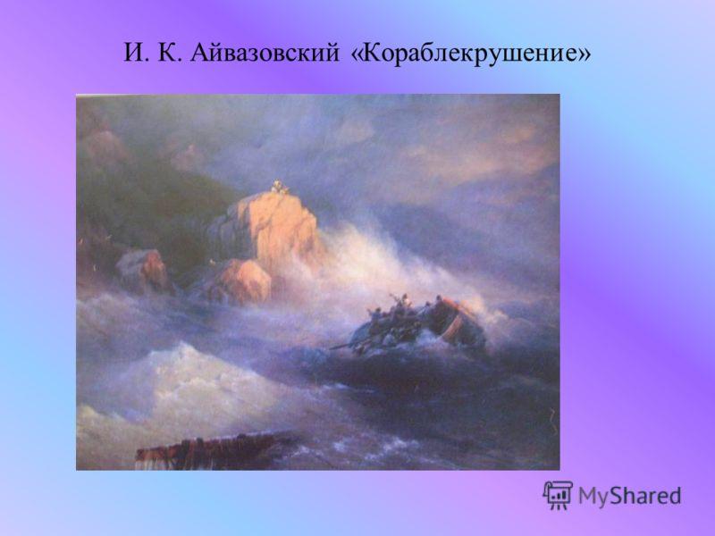 И. К. Айвазовский «Кораблекрушение»