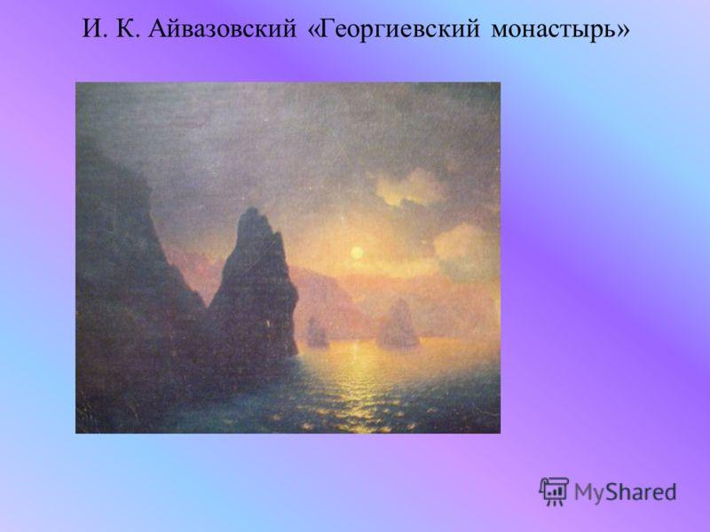 И. К. Айвазовский «Георгиевский монастырь»