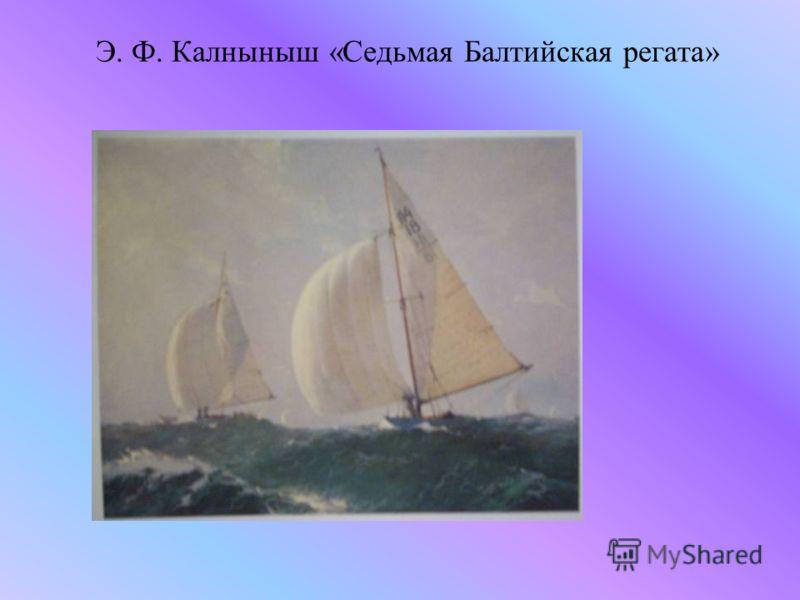 Э. Ф. Калныныш «Седьмая Балтийская регата»