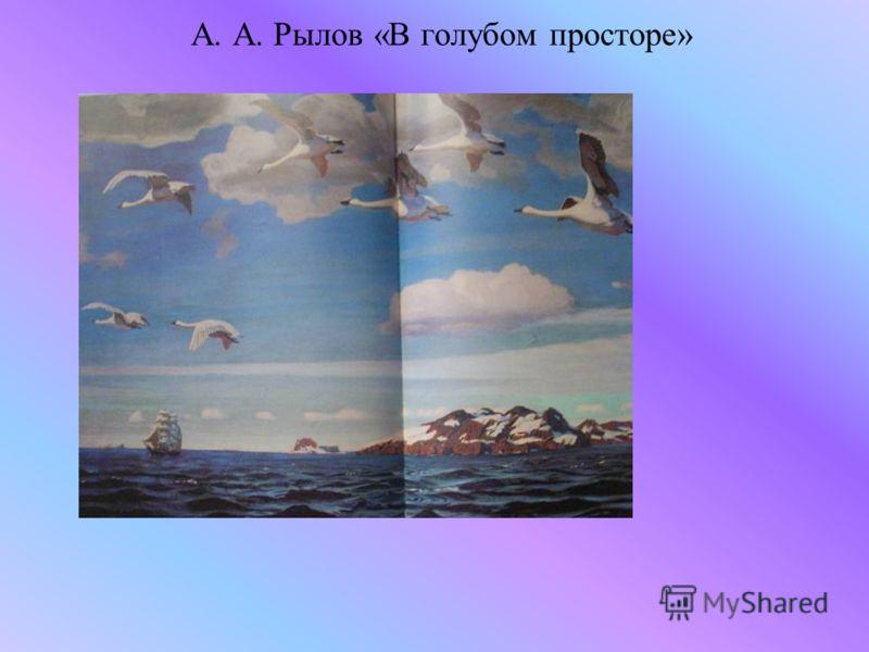 А. А. Рылов «В голубом просторе»