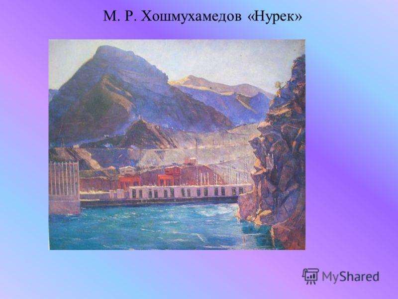 М. Р. Хошмухамедов «Нурек»