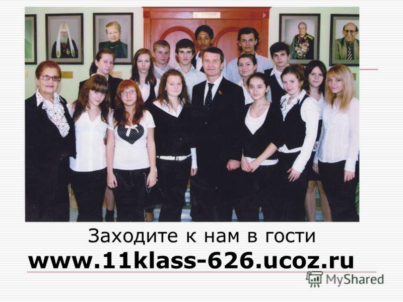 Заходите к нам в гости www.11klass-626.ucoz.ru