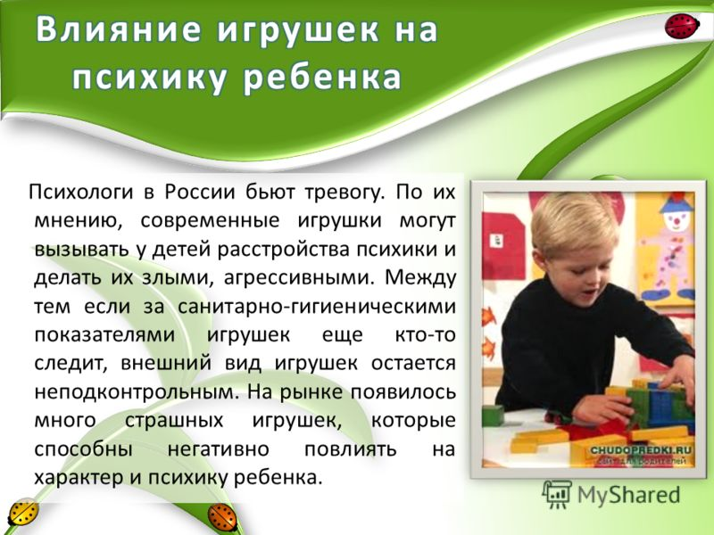 Психологи в России бьют тревогу. По их мнению, современные игрушки могут вызывать у детей расстройства психики и делать их злыми, агрессивными. Между тем если за санитарно-гигиеническими показателями игрушек еще кто-то следит, внешний вид игрушек ост