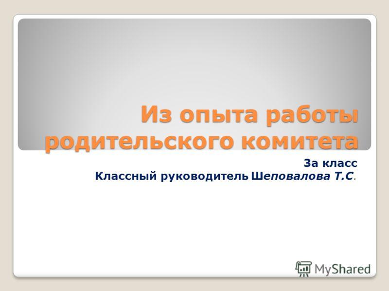 Из опыта работы родительского комитета 3а класс Классный руководитель Шеповалова Т.С.