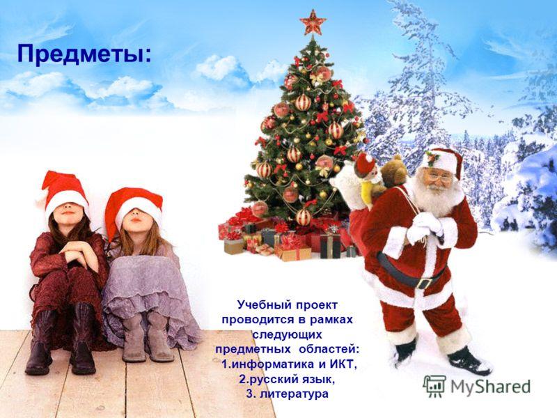 Предметы: Учебный проект проводится в рамках следующих предметных областей: 1.информатика и ИКТ, 2.русский язык, 3. литература