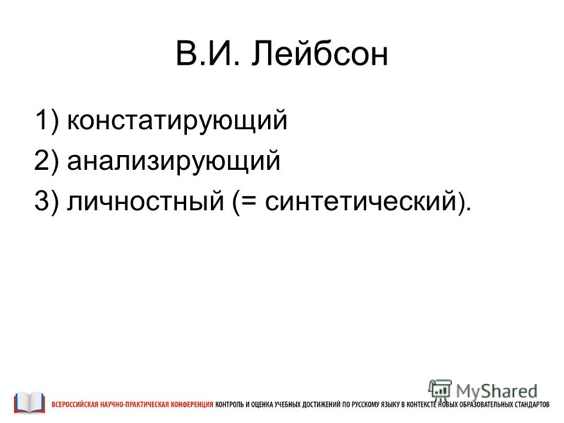 В.И. Лейбсон 1) констатирующий 2) анализирующий 3) личностный (= синтетический ).