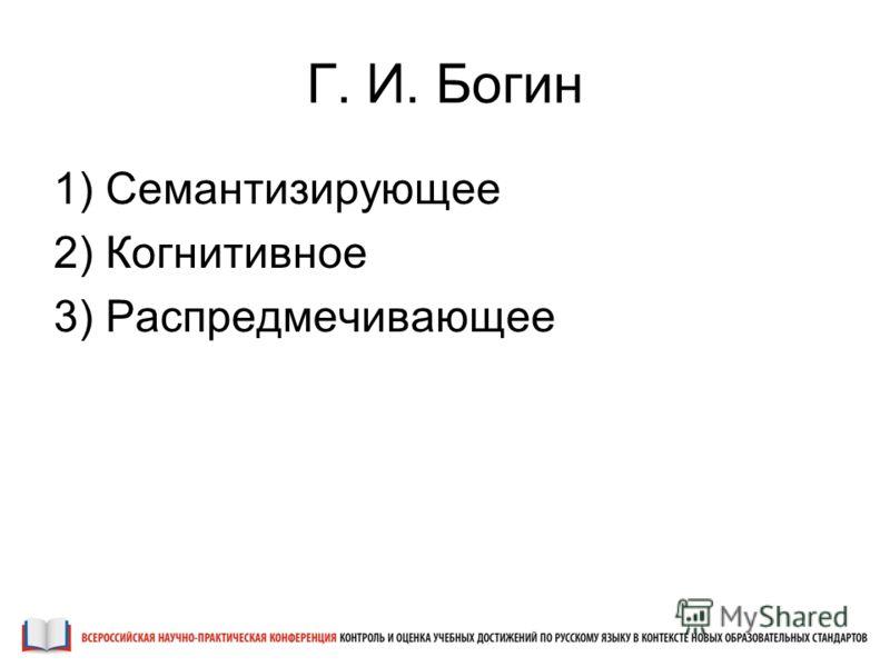 Г. И. Богин 1) Семантизирующее 2) Когнитивное 3) Распредмечивающее