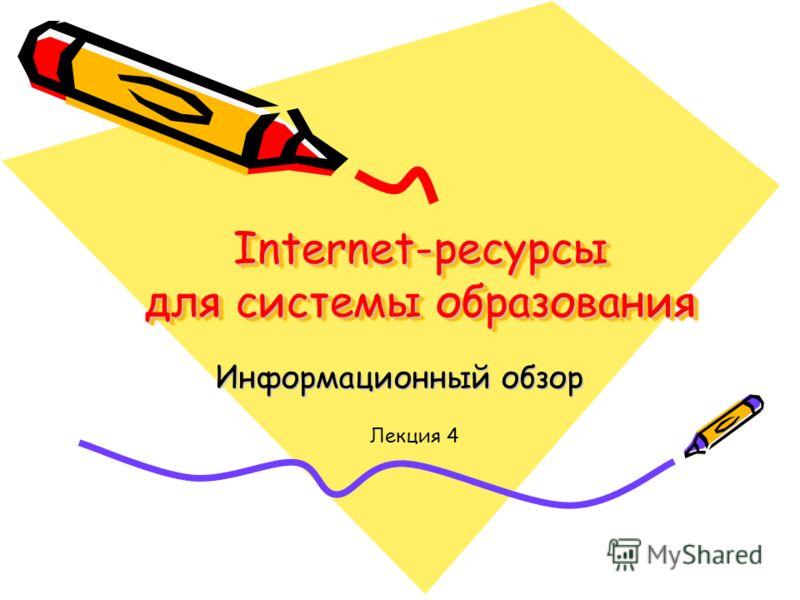 Internet-ресурсы для системы образования Информационный обзор Лекция 4