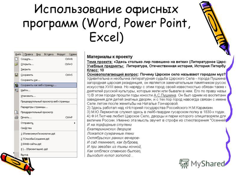 Использование офисных программ (Word, Power Point, Excel)