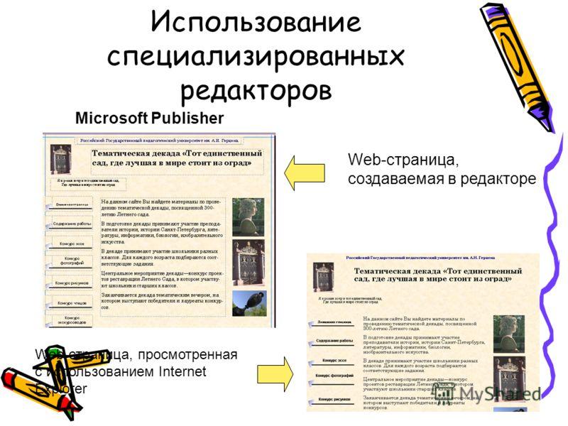 Использование специализированных редакторов Microsoft Publisher Web-страница, создаваемая в редакторе Web-страница, просмотренная с использованием Internet Explorer