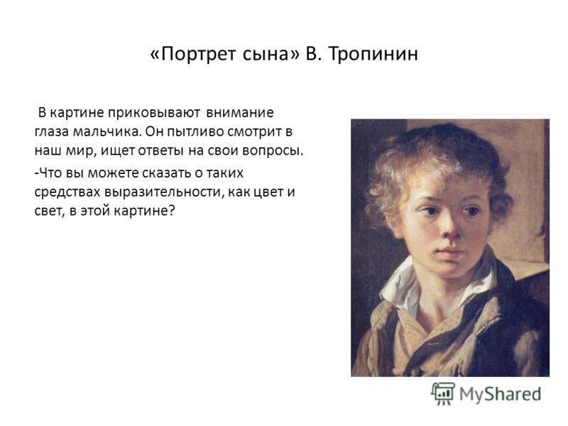 вакансии: Химик сочинение описание по картинкитропинина портрет сына найденные