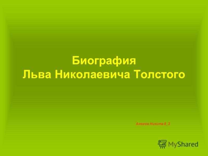 Биография Льва Николаевича Толстого Анохов Никита 8_3