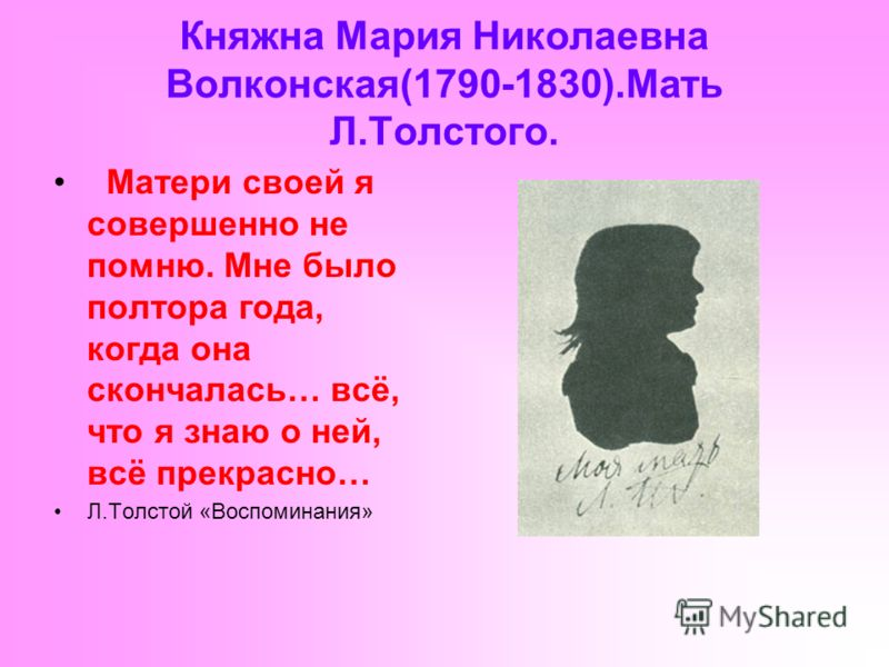 Княжна Мария Николаевна Волконская(1790-1830).Мать Л.Толстого. Матери своей я совершенно не помню. Мне было полтора года, когда она скончалась… всё, что я знаю о ней, всё прекрасно… Л.Толстой «Воспоминания»